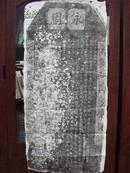 河南省博物馆 拓制拓片1张 重修鲁班庙碑记 123/58厘米