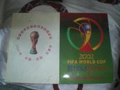 中国国家足球队成功出线纪念(纪念邮折)货号:JZ