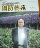 国防艺苑   韩天雍专刊   博导映照的书法光辉
