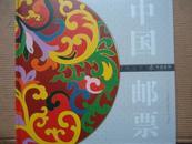 2009年中国集邮年册  空册 含电子年集光盘