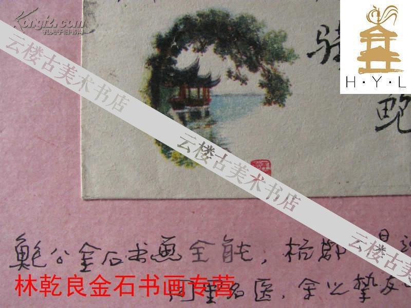 名家信封   编290【小不在意- 18】 鲍月景---浙江美协理事、省文史馆馆员 毛笔信封