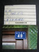 80年代城市老影像:镇江市老路牌/新民东路照片资料(城建局原片)