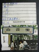 80年代城市老影像:镇江市老路牌/白云街照片资料(城建局原片)