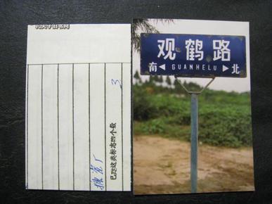 80年代城市老影像:镇江市老路牌/观鹤路照片资料(城建局原片)