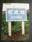 80年代城市老影像:镇江市老路牌/司徒镇照片资料(城建局原片)