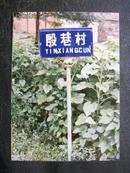 80年代城市老影像:镇江市老路牌/殷巷村照片资料(城建局原片)