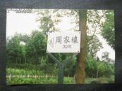 80年代城市老影像:镇江市老路牌/周家埭照片资料(城建局原片)