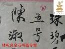 名家信封   编292【小不在意- 18】 许淑彬(李四光夫人)寄陈淑  毛笔信封