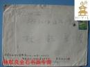 名家信札   编293【小不在意- 18】 洪丕谟--著名学者、书画家  一信一封  上款林乾良