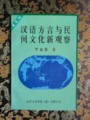 正版书 《汉语方言与民间化新观察》  一版一印 9.5品