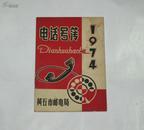 电话号簿1974年 黄石邮电局/
