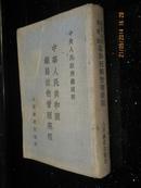 中华人民共和国铁路技术管理规程(64开、布面硬精装) 1954年7月一版一印