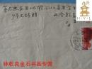 名家信封  编299【小不在意- 18】朱屹瞻--陈少亭 著名国画大师 墨书 陈少亭  信封
