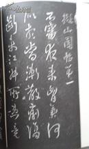 《王铎拟山园帖》16开布面精装+护封+函套,东京堂1976年一版一印