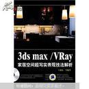 3ds max/Vray家居空间表现技法解析(附DVD光盘1张)王瑞东