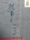 名家信札   编300【小不在意- 18】周振甫---红学专家 中华书局编辑 编审 一封二信