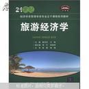 21世纪经济学类管理学类专业主干课程系列教材:旅游经济学