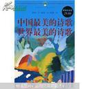 中国最美的诗歌/世界最美的诗歌大全集(超值白金版)