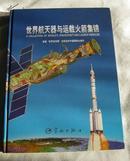 世界航天器与运载火箭集锦