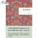 诗词格律(精)--国民阅读经典 王力 9787101088311