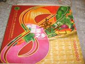 第八届中国【寿光】国际蔬菜科技博览会  B003