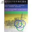 城市设计的环境伦理学