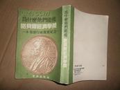 为什么他们能获诺贝尔经济学奖---本报发行两万号纪念 《中华民国七十二年十一月二版》繁体竖版