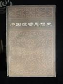 中国逻辑学思想史