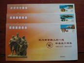 纪念封3个合售(纪念南京路上好八连命名五十周年)含3枚特种邮票