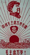 文革毛主席像语录画片儿:忠!敬祝毛主席万寿无疆!毛主席万岁!(表面植绒,尺寸19.5CM*10.5CM)