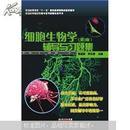 细胞生物学辅导与习题集(第3版)