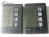 容齐随笔 (精装、影印、繁体竖版)  中州古籍出版社