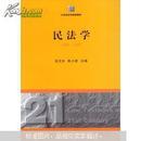 民法学 吴汉东  法律出版社