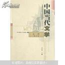 全国普通高校优秀教材:中国当代文学(上)(修订本)