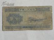 貮分纸币   叁罗马冠号译成阿拉伯数字为119