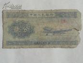 貮分纸币   叁罗马冠号译成阿拉伯数字为118