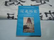 老课本:辽北历史(九年制义务教育初中乡土教科书)