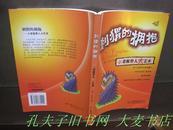 《刺猬的拥抱:小老板管人大艺术》中国经济出版社出版