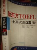 新东方学校出国考试丛书:新东方TOEFL 全真试题20套