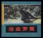 连环画:浴血罗霄(彩色大24开精装本,首次出版)刘晓钟绘画      2005年1版1印