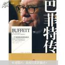 巴菲特传:一个美国资本家的成长(珍藏版)