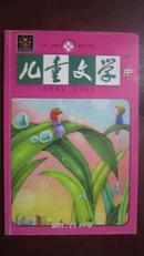 儿童文学(2011:11月号中)选萃版