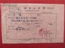 李鑑54年《稿费收据》一份
