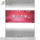 同济大学工程力学系列教材:理论力学(第2版)9787560847733