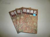 张声震 主编《壮族通史》(上、中、下三册全)  民族出版社1997年1版1印  仅5500册