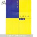 线性代数(第2版)居余马等编著  清华大学出版社