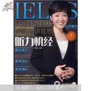 卢峭梅讲雅思听力机经(第2版)(附光盘+2本便携手册)