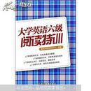 新东方·大学英语六级阅读特训9787560542522