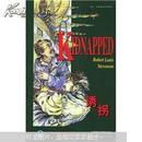 书虫·牛津英汉双语读物:诱拐