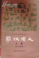 中国历代通俗演义:前汉演义 上下